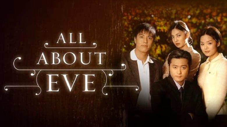 Todo Sobre Eva