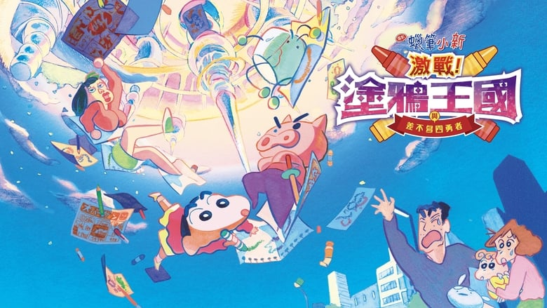 Crayon Shin-Chan: Crash! Rakuga Kingdom and Almost Four Heroes