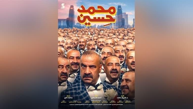 فيلم محمد حسين (2019)