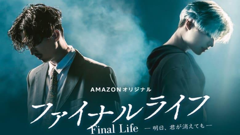 مشاهدة مسلسل Final Life مترجم أون لاين بجودة عالية
