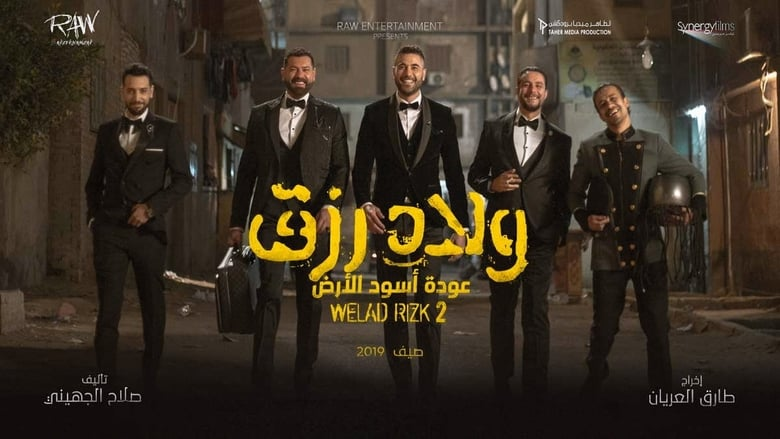 فيلم ولاد رزق 2 2019 اون لاين كامل HD