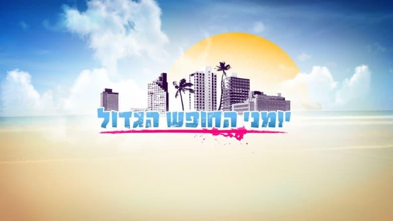 مسلسل Summer Days 2012 مترجم اونلاين