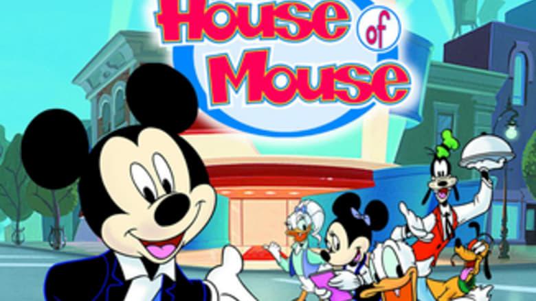مشاهدة مسلسل Disney's House of Mouse مترجم أون لاين بجودة عالية