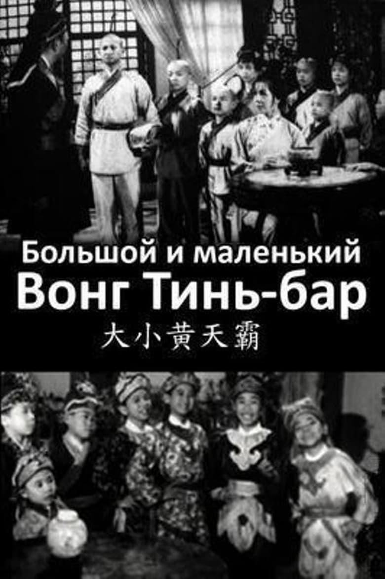 Big and Little Wong Tin Bar (1962)