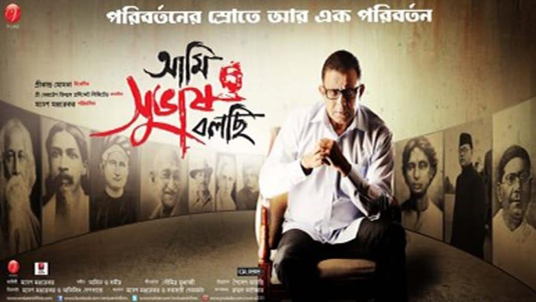 Se Ami Shubhash Bolchi swefilmer online gratis