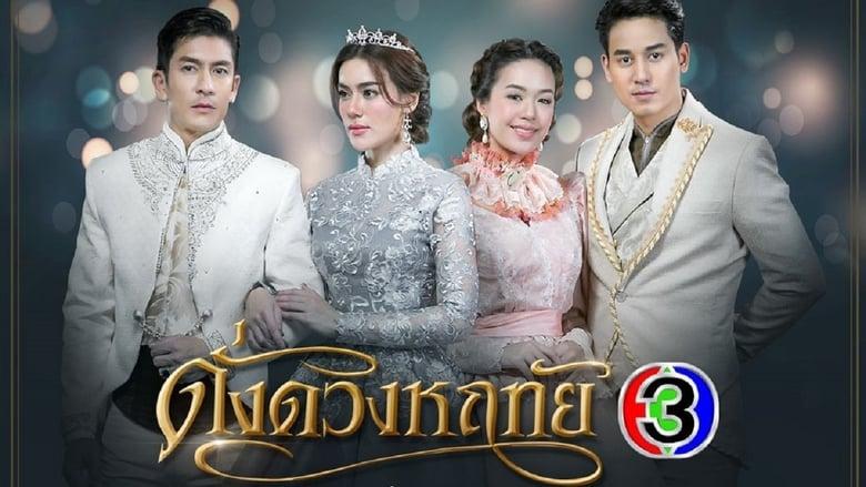 مشاهدة مسلسل Dung Duang Haruetai مترجم أون لاين بجودة عالية