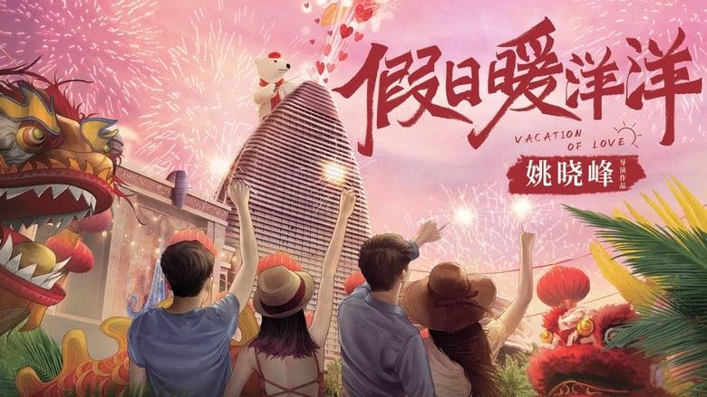 مشاهدة مسلسل Vacation of Love مترجم أون لاين بجودة عالية