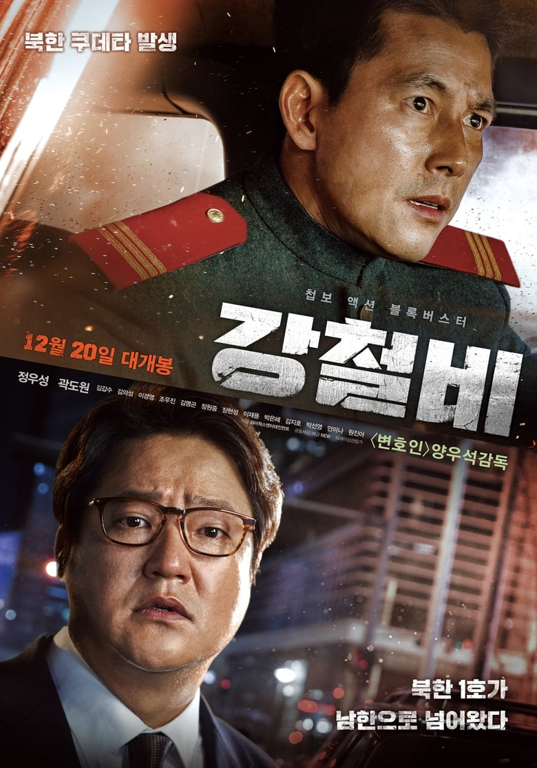 Steel Rain (2017)  Corea del Sur