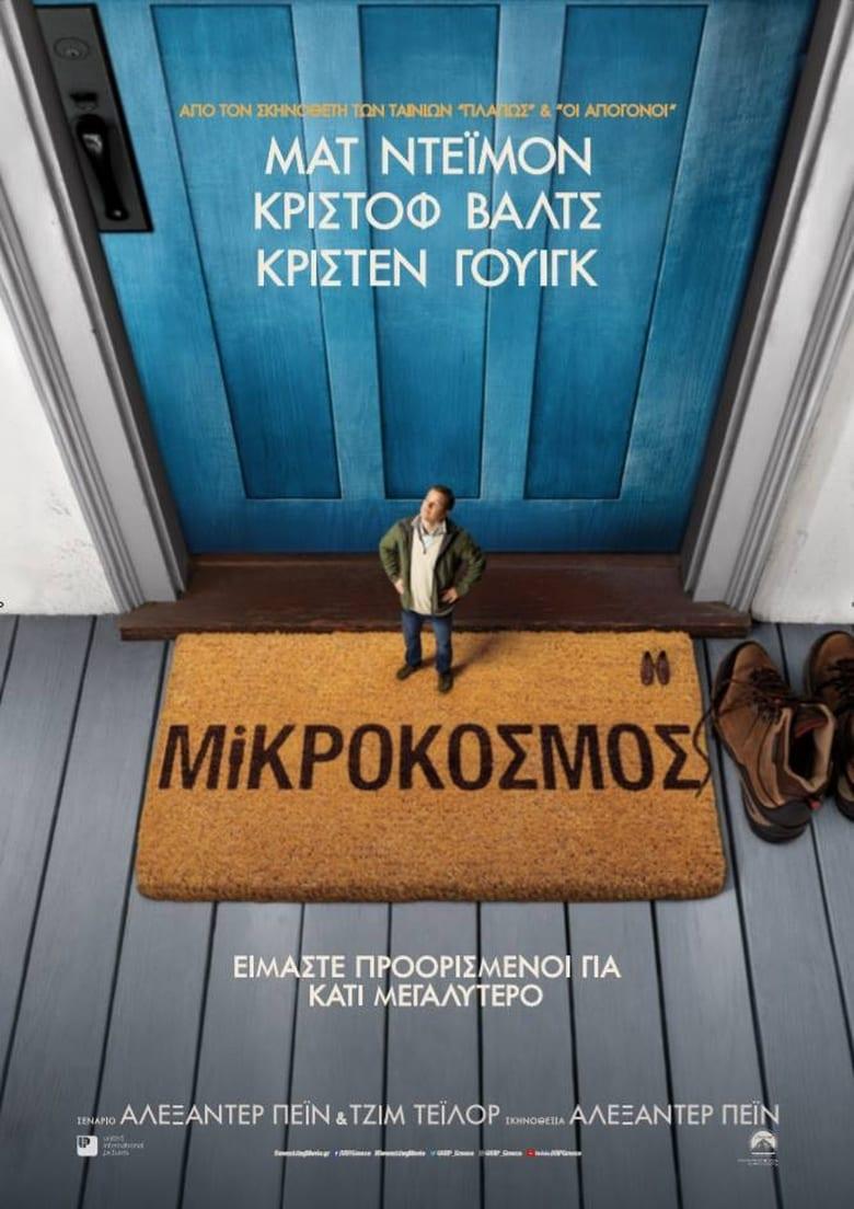 Εδώ θα δείτε το Downsizing: OnLine με Ελληνικούς Υπότιτλους | Tainies OnLine