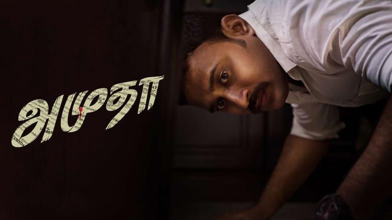 Amutha (2021)