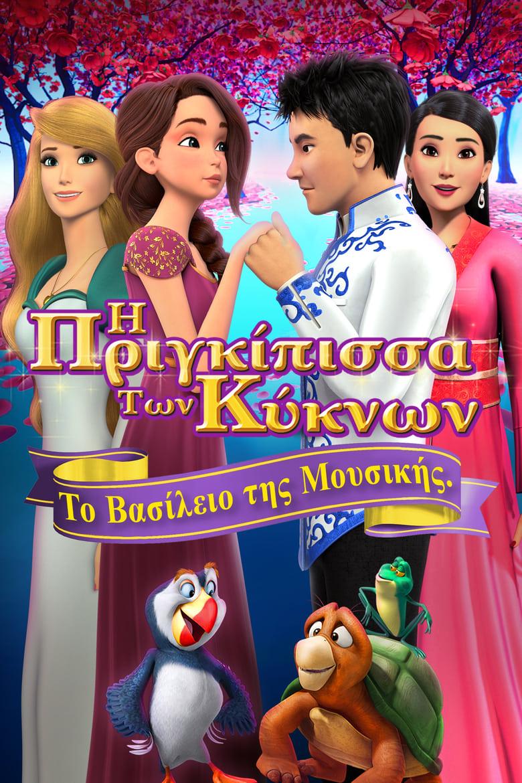 Εδώ θα δείτε το The Swan Princess: Kingdom of Music: OnLine με Ελληνικούς Υπότιτλους   Tainies OnLine - Greek Subs