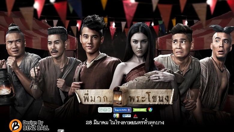 فيلم Pee Mak Phrakanong 2013 مترجم اونلاين