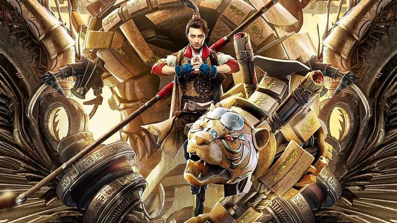 فيلم The Master of Supine Armor 2021 مترجم اونلاين