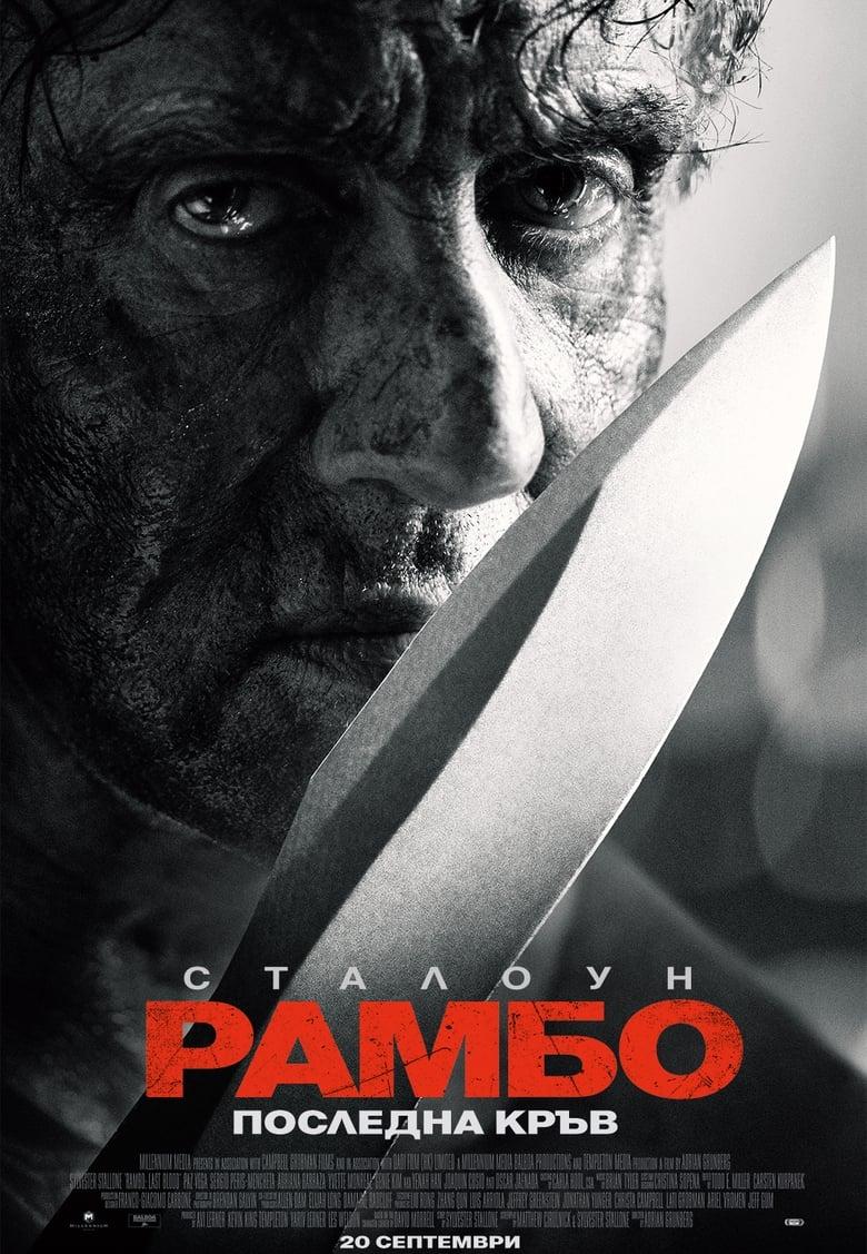 Рамбо: Последна кръв