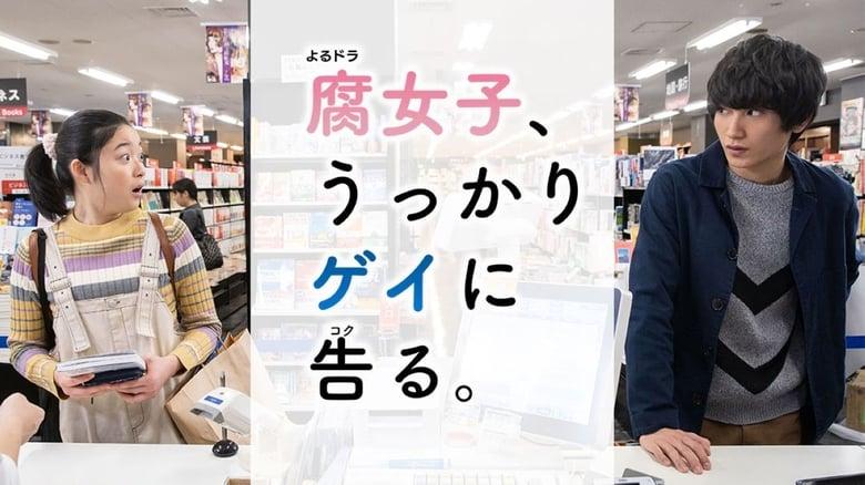 مشاهدة مسلسل Fujoshi, Ukkari Gei ni Kokuru مترجم أون لاين بجودة عالية