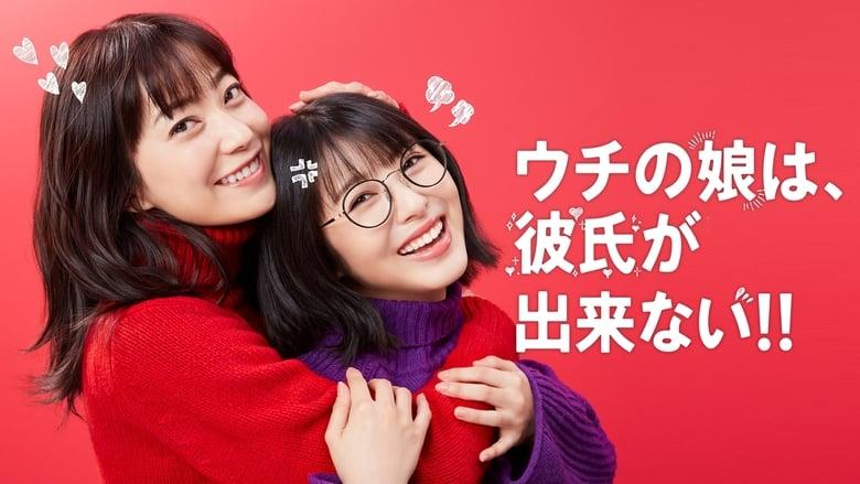 مشاهدة مسلسل Uchi no Musume wa, Kareshi ga Dekinai!! مترجم أون لاين بجودة عالية
