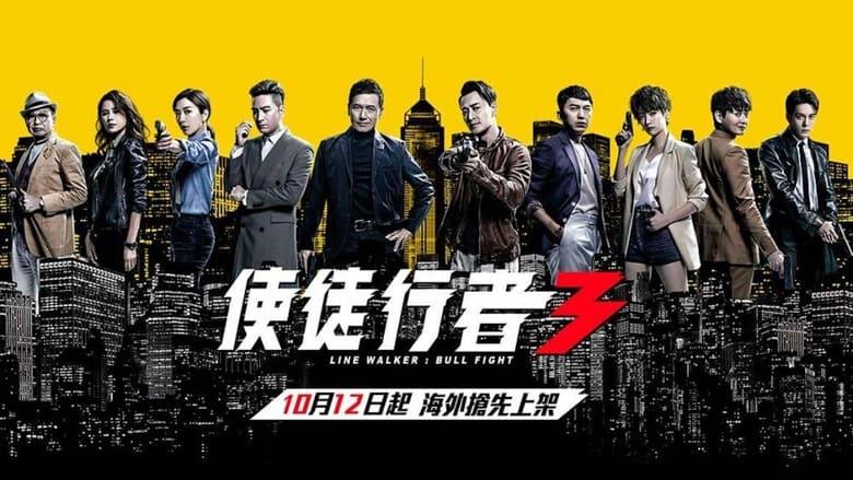 مشاهدة مسلسل Line Walker Bull Fight مترجم أون لاين بجودة عالية