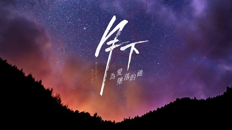 مشاهدة مسلسل Moonlight Romance مترجم أون لاين بجودة عالية