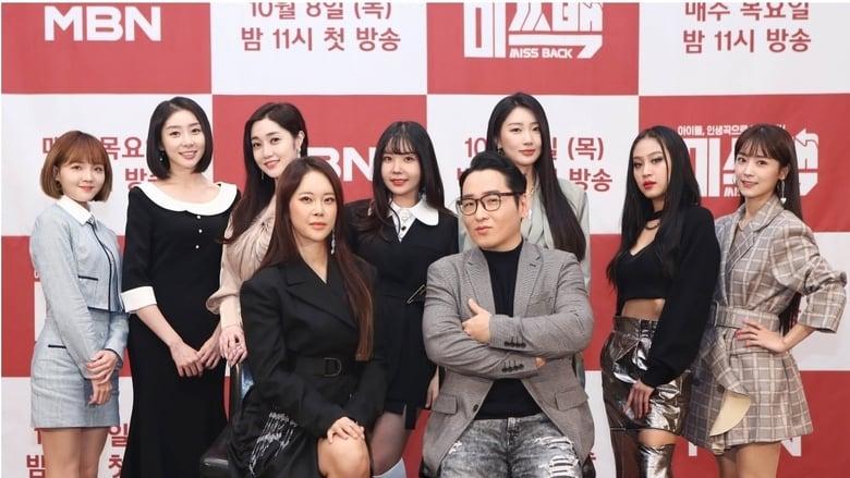 مشاهدة مسلسل Miss Back MBN مترجم أون لاين بجودة عالية