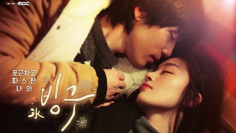Frozen Love – Bing Goo – Binggoo