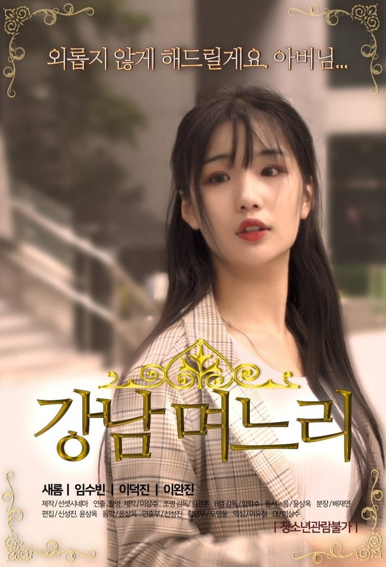 Gangnam Daughter-in-law (2019)