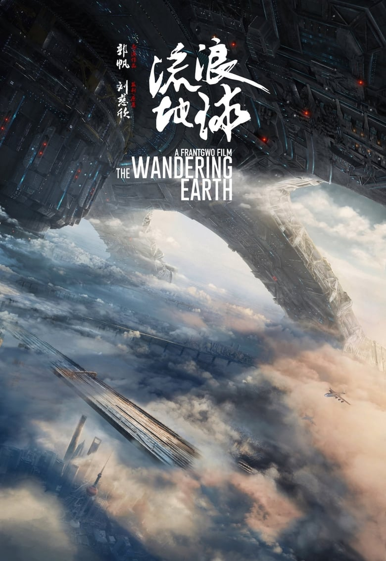 The Wandering Earth - poster