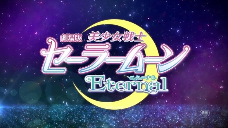 Pretty Guardian Sailor Moon Eternal: La película – 1.ª parte