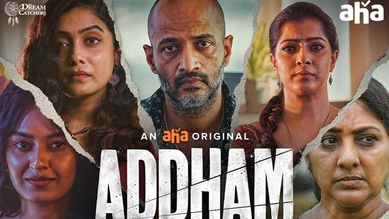 مشاهدة مسلسل Addham مترجم أون لاين بجودة عالية