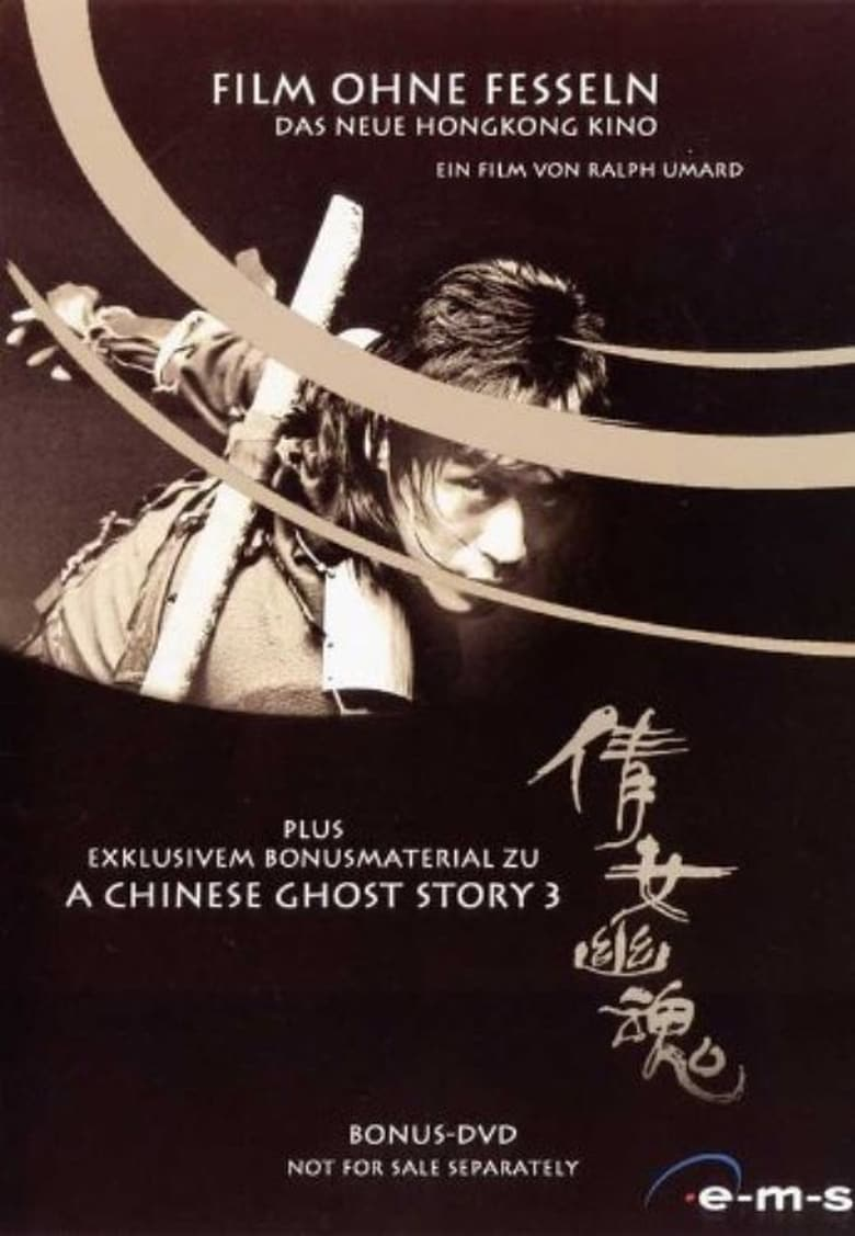Film ohne Fesseln - Das neue Hongkong Kino (1993)