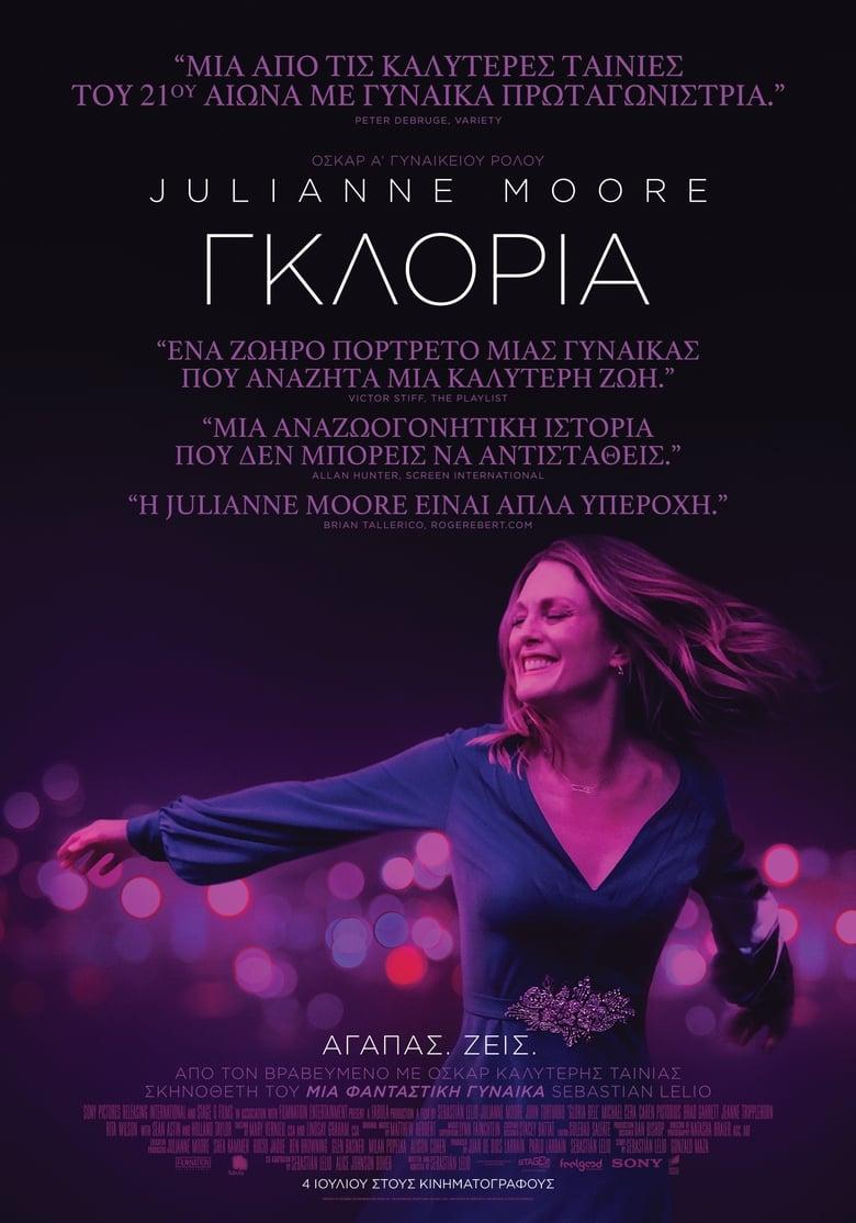 Εδώ θα δείτε το Gloria Bell: OnLine με Ελληνικούς Υπότιτλους   Tainies OnLine - Greek Subs