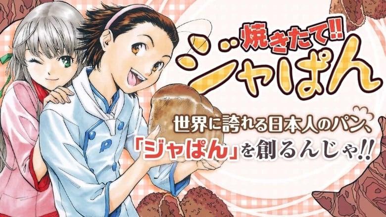 مشاهدة مسلسل Yakitate!! Japan مترجم أون لاين بجودة عالية