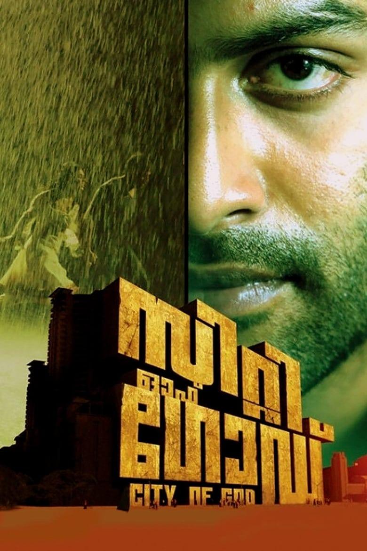 فيلم City of God 2011 مترجم