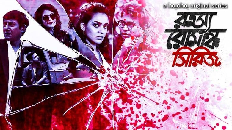 Rahasya Romancha Series 2019 |720p|1080p|Donwload|Gdrive