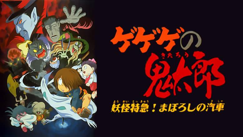 Watch Spooky Kitaro: Yokai Express! The Phantom Train free