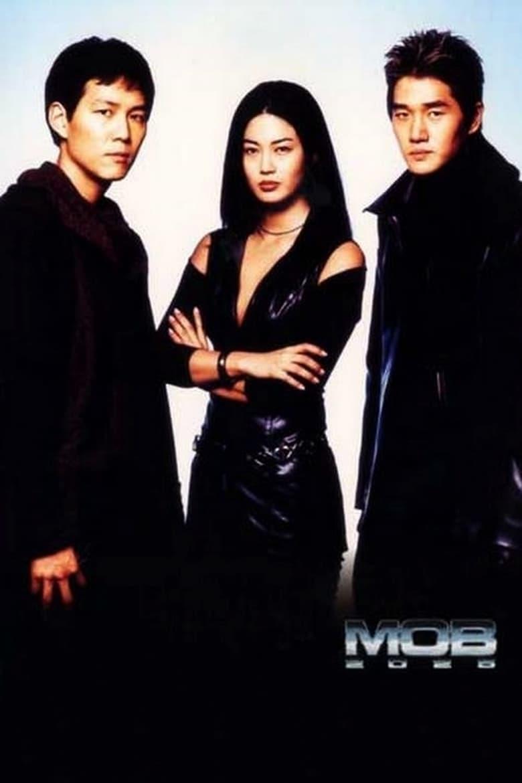 MOB 2025 (2001)