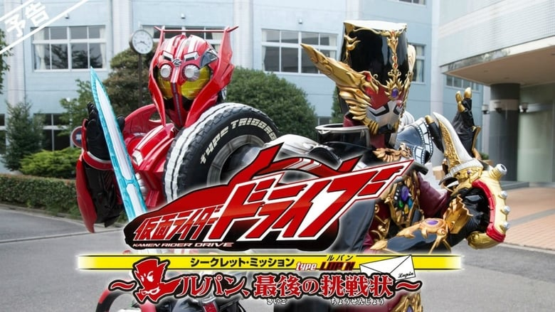 Watch Kamen Rider Drive: Type LUPIN ~Lupin, The Last Challenge~ Full Movie Online Free
