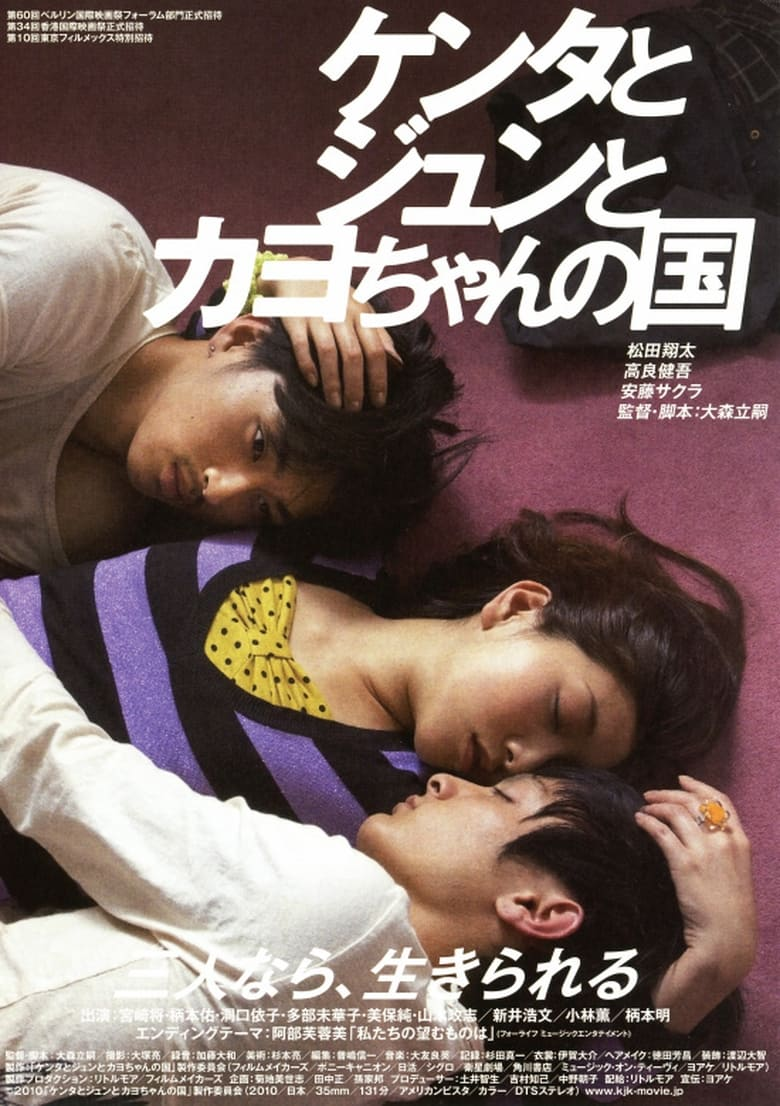 A Crowd of Three (2010)