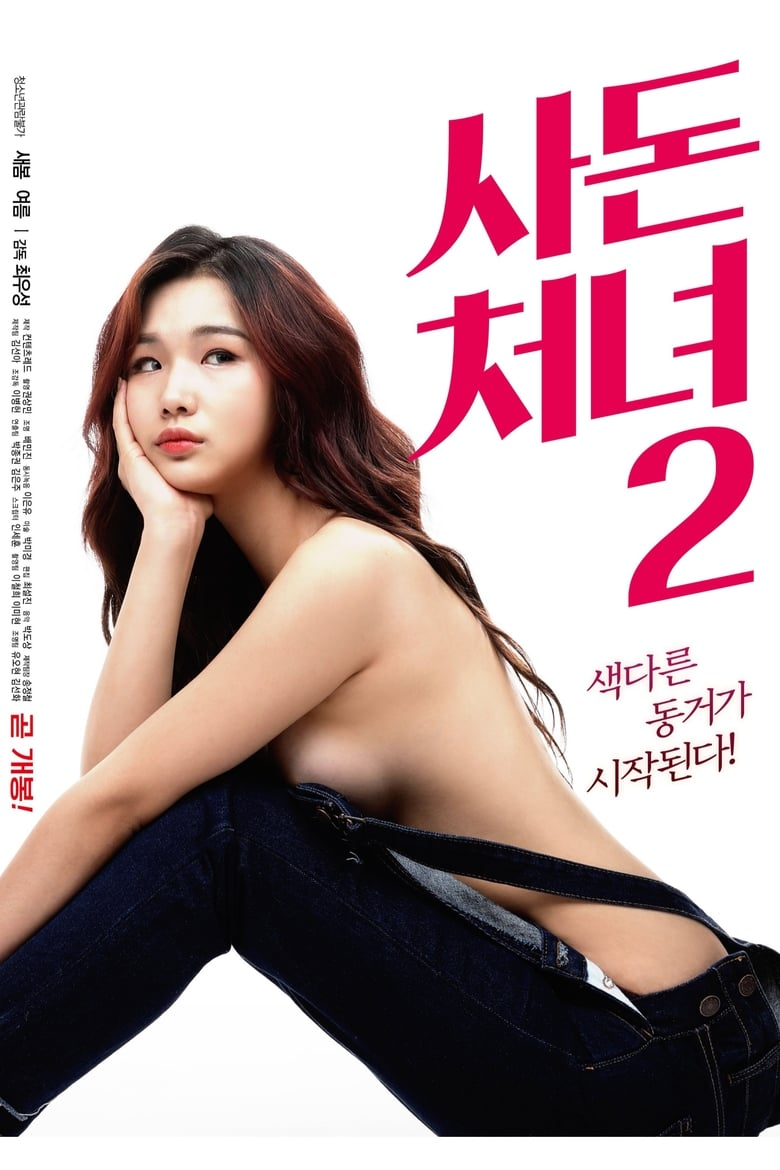 The Daughter-in-law 2 (2019)
