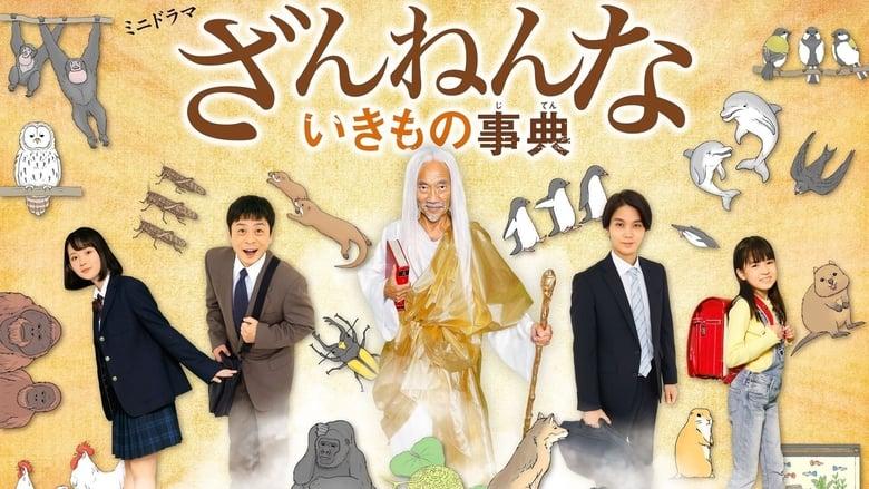 مشاهدة مسلسل Zannenna Ikimono Jiten مترجم أون لاين بجودة عالية