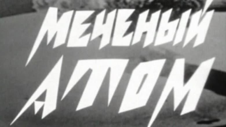 Regarder Film Mechenyy Atom Gratuit en français