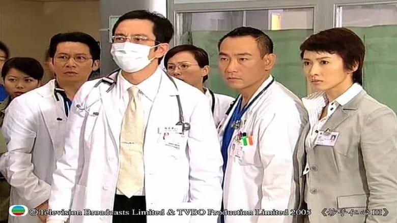 مشاهدة مسلسل Healing Hands III مترجم أون لاين بجودة عالية