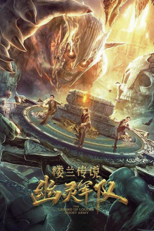 8dArjm7tHwuJADL1b05fpCxEUor - Легенда Лоулань: Призрачная армия ✸ 2021 ✸ Китай