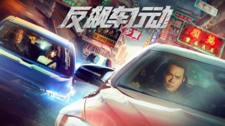 مشاهدة فيلم Anti-Racing Action 2021 مترجم أون لاين بجودة عالية
