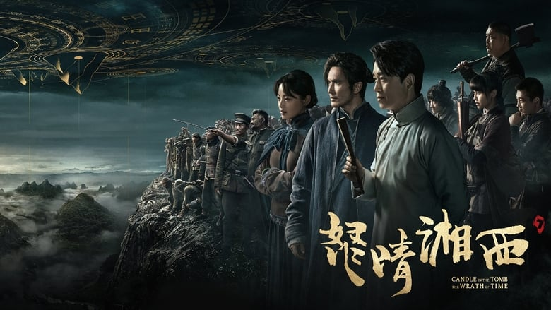مشاهدة مسلسل Candle In The Tomb: The Wrath Of Time مترجم أون لاين بجودة عالية