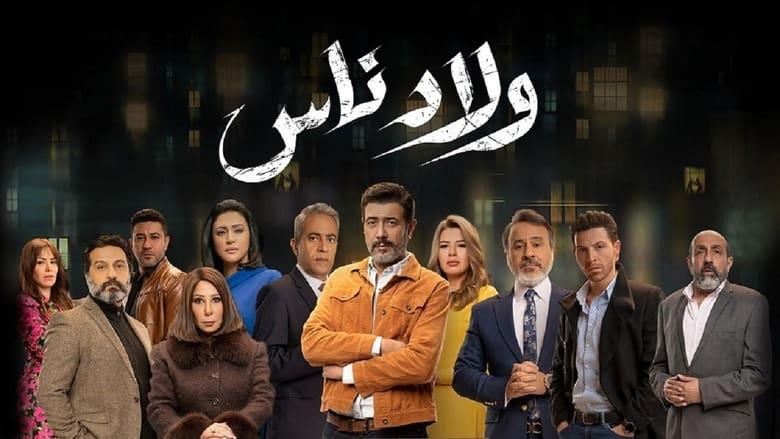 مشاهدة مسلسل ولاد ناس مترجم أون لاين بجودة عالية