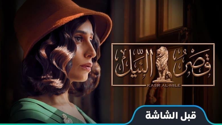 مشاهدة مسلسل قصر النيل 2021 اونلاين
