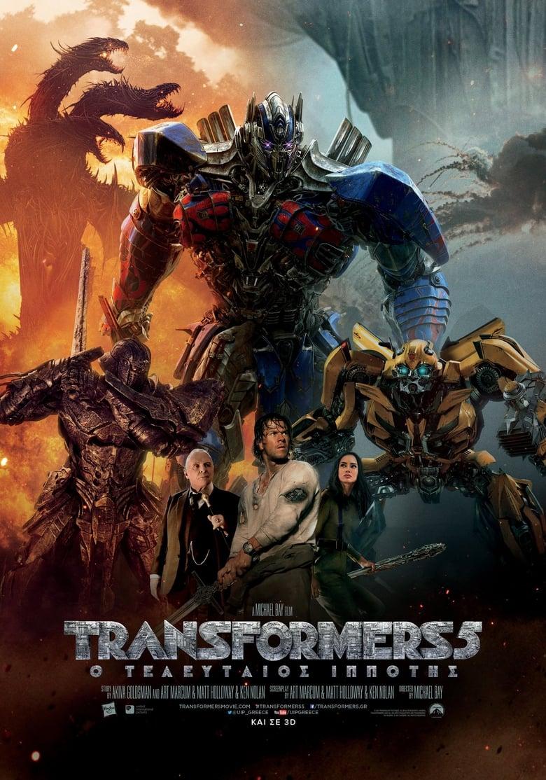 Transformers 5: Ο Τελευταίος Ιππότης (2017)