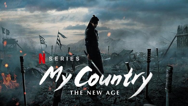 مسلسل My Country: The New Age مترجم اون لاين