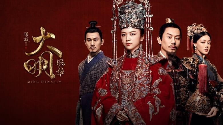 مشاهدة مسلسل Ming Dynasty مترجم أون لاين بجودة عالية