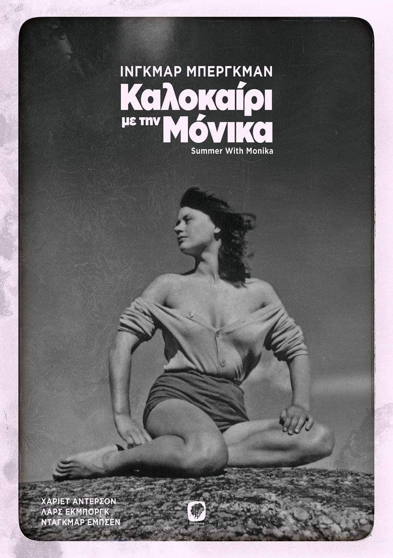 Εδώ θα δείτε το Summer with Monika: OnLine με Ελληνικούς Υπότιτλους | Tainies OnLine - Greek Subs